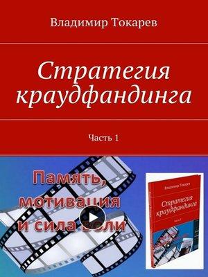 cover image of Стратегия краудфандинга. Часть 1