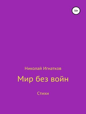 cover image of Мир без войн. Книга стихотворений