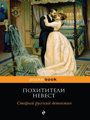 cover image of Похитители невест. Старый русский детектив (сборник)