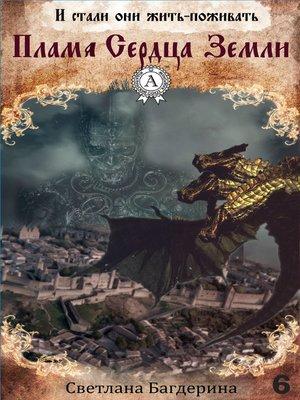 cover image of Пламя Сердца Земли
