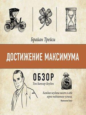 cover image of Достижение максимума. Брайан Трейси (обзор)
