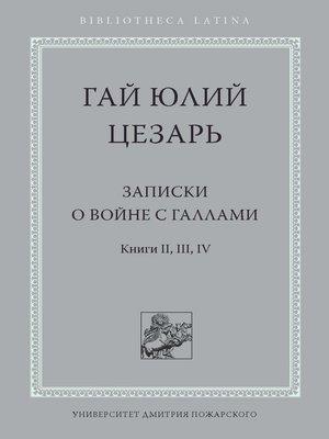 cover image of . Книга II, III, IV
