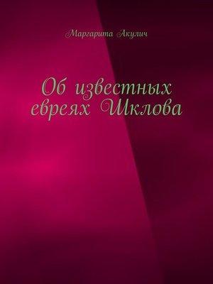 cover image of Об известных евреях Шклова