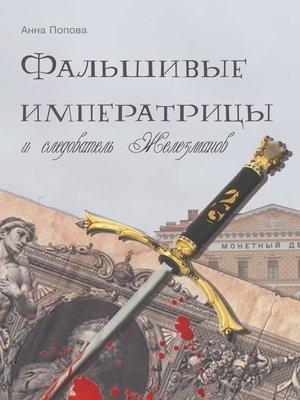 cover image of Фальшивые императрицы иследователь Железманов