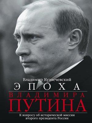 cover image of Эпоха Владимира Путина. К вопросу об исторической миссии второго президента России