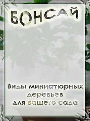 cover image of Виды миниатюрных деревьев для вашего сада