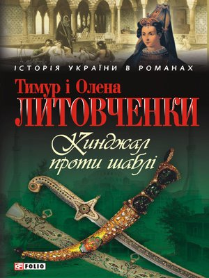 cover image of Кинджал проти шаблі