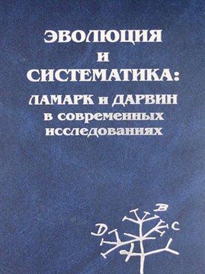 cover image of Эволюция и систематика