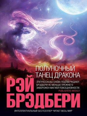 cover image of Полуночный танец дракона (сборник)