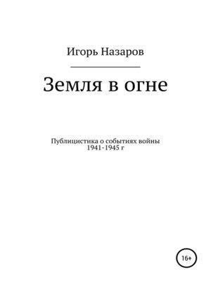 cover image of Земля в огне