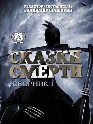 cover image of Сказки Смерти (Сборник 1)