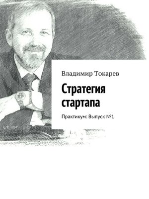 cover image of Стратегия стартапа. Практикум