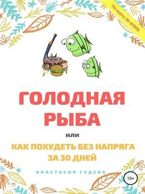 cover image of Голодная рыба, или Как без напряга похудеть за 30 дней