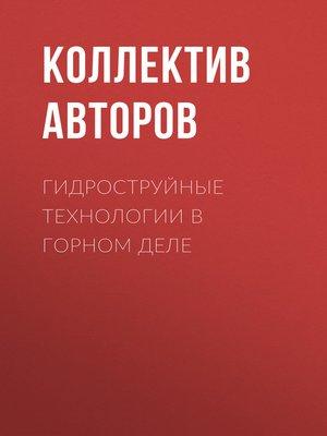 cover image of Гидроструйные технологии в горном деле