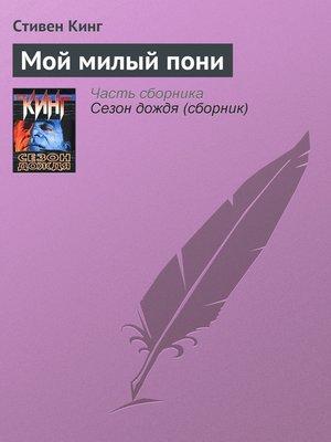 cover image of Мой милый пони