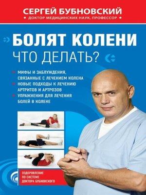 cover image of Болят колени. Что делать?