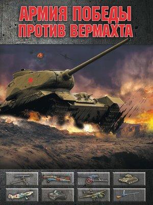 cover image of Армия Победы против Вермахта