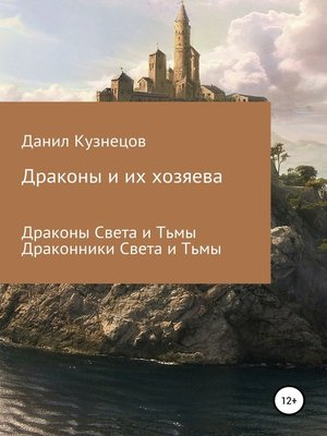 cover image of Драконы и их хозяева