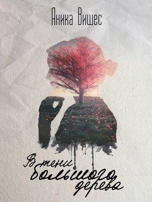 cover image of В тени большого дерева
