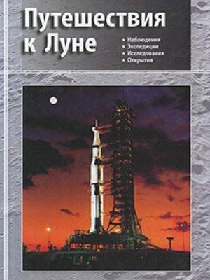 cover image of Путешествия к Луне