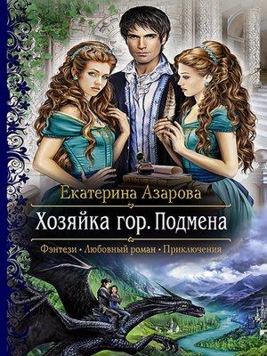 cover image of Хозяйка гор. Подмена