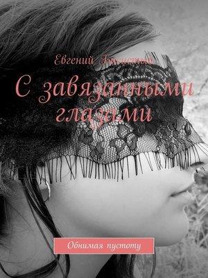cover image of Вкус твоих мандариновыхгуб
