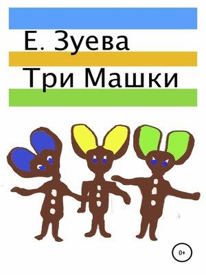 cover image of Три Машки
