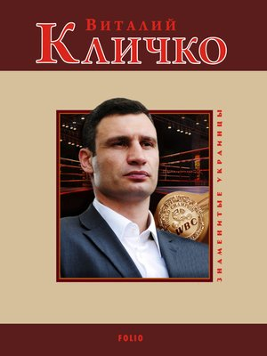 cover image of Виталий Кличко