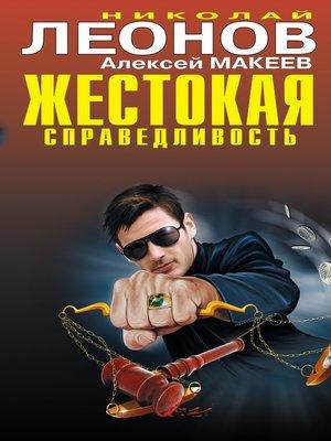 cover image of Жестокая справедливость