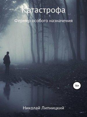 cover image of Катастрофа. Фермер особого назначения