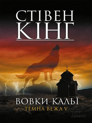 cover image of Вовки Кальї