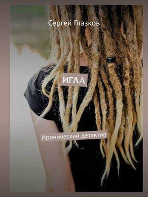 cover image of Игла. Иронический детектив
