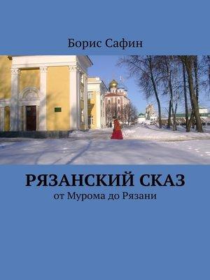 cover image of Рязанскийсказ. ОтМурома доРязани
