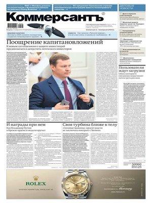 cover image of Коммерсантъ (понедельник-пятница) 202в-2019
