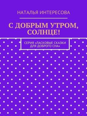 cover image of С добрым утром, солнце! Серия «Ласковые сказки длядоброгосна»