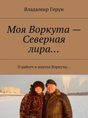 cover image of Моя Воркута – Северная лира... О работе в шахтах Воркуты...