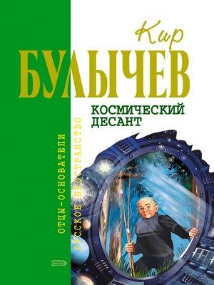 cover image of Космический десант (сборник)