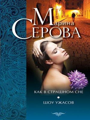 cover image of Как в страшном сне. Шоу ужасов (сборник)