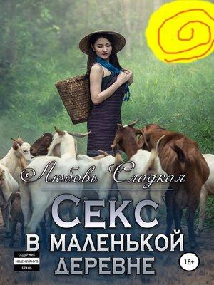 cover image of Секс в маленькой деревне