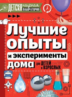 cover image of Лучшие опыты и эксперименты дома для детей и взрослых