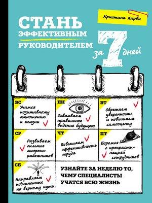 cover image of Стань эффективным руководителем за 7 дней