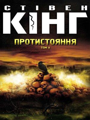 cover image of Протистояння. Том 2