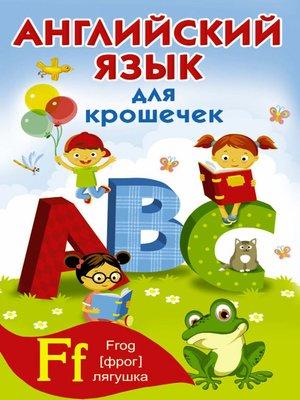 cover image of Английский алфавит для крошечек