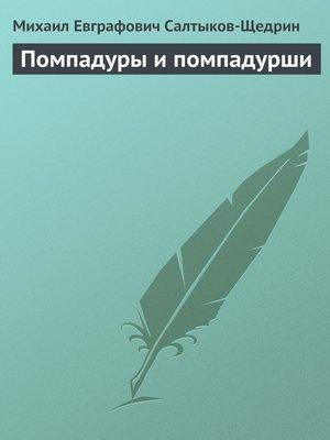 cover image of Помпадуры и помпадурши