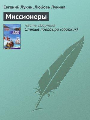 cover image of Миссионеры