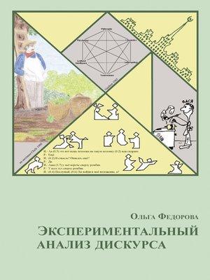 cover image of Экспериментальный анализ дискурса
