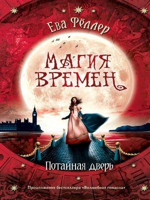 cover image of Потайная дверь