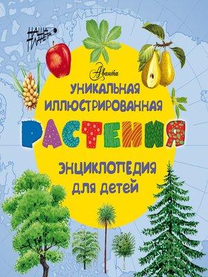 cover image of Растения. Уникальная иллюстрированная энциклопедия для детей