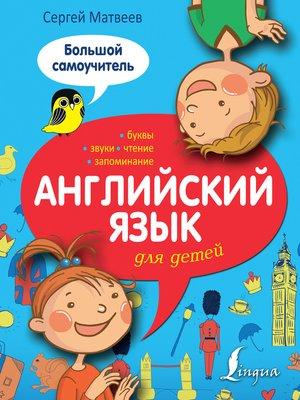 cover image of Английский язык для детей. Большой самоучитель