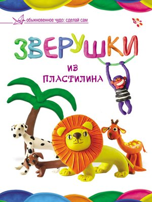 cover image of Зверушки из пластилина